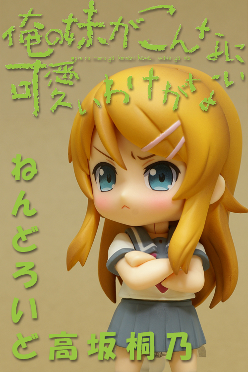 2011-03-07_nendoroid_kirino_000